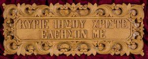 Jesus Prayer Plaque