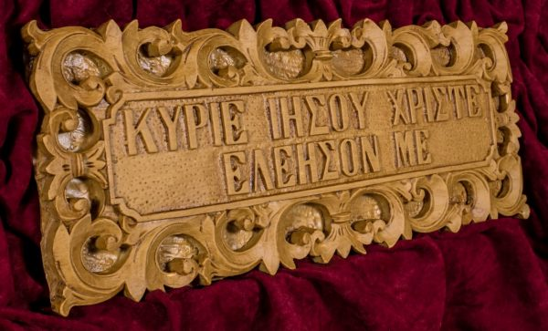 Jesus Prayer Plaque