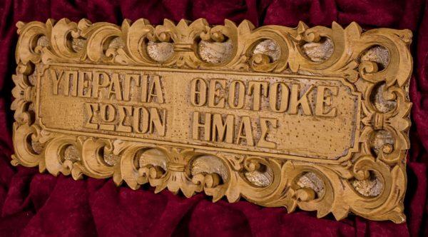 Most Holy Theotokos Save Us