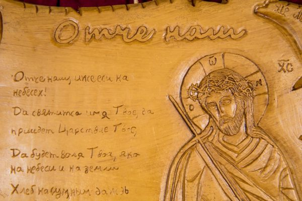 Our Father Prayer in Russian (Отче наш)