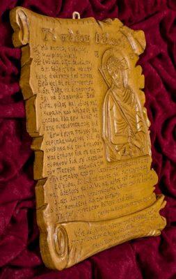 Prayer of Saint John Chrysostom (Greek)