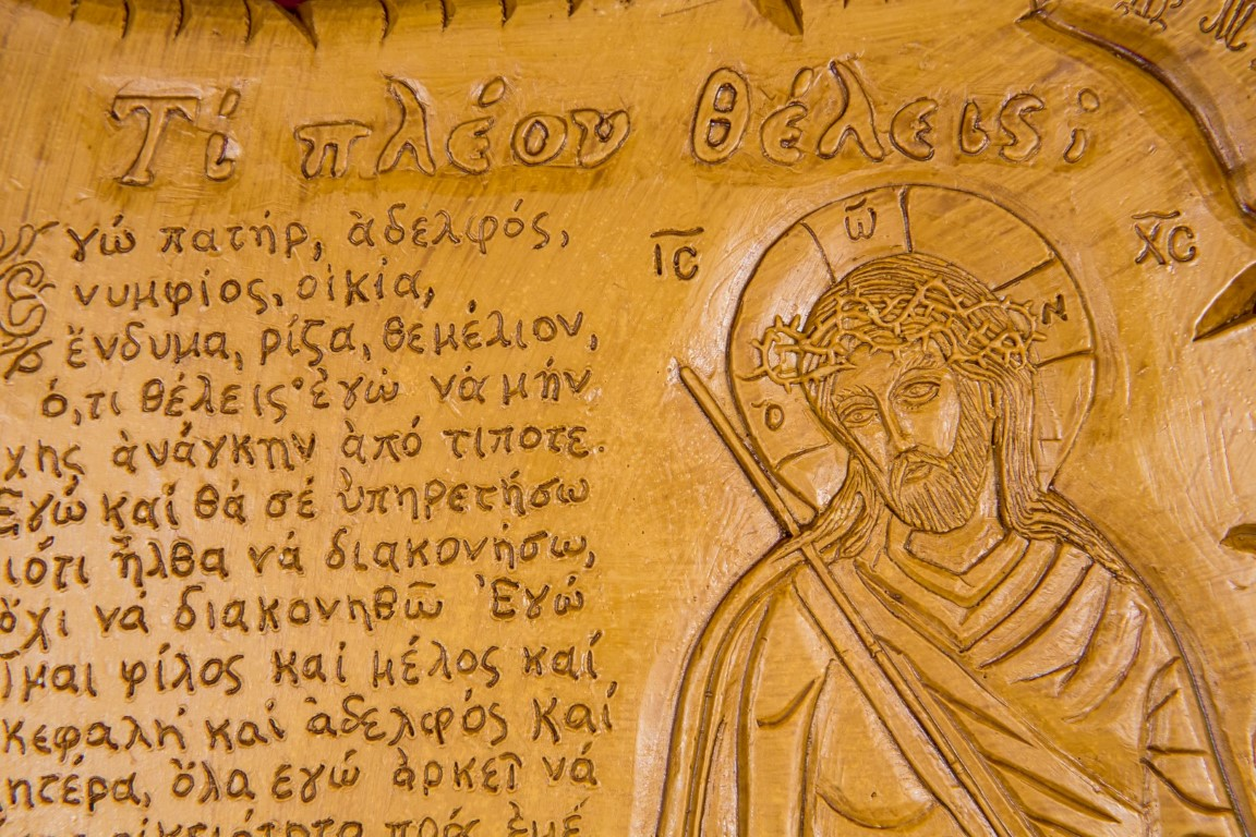Prayer of Saint John Chrysostom (Greek)