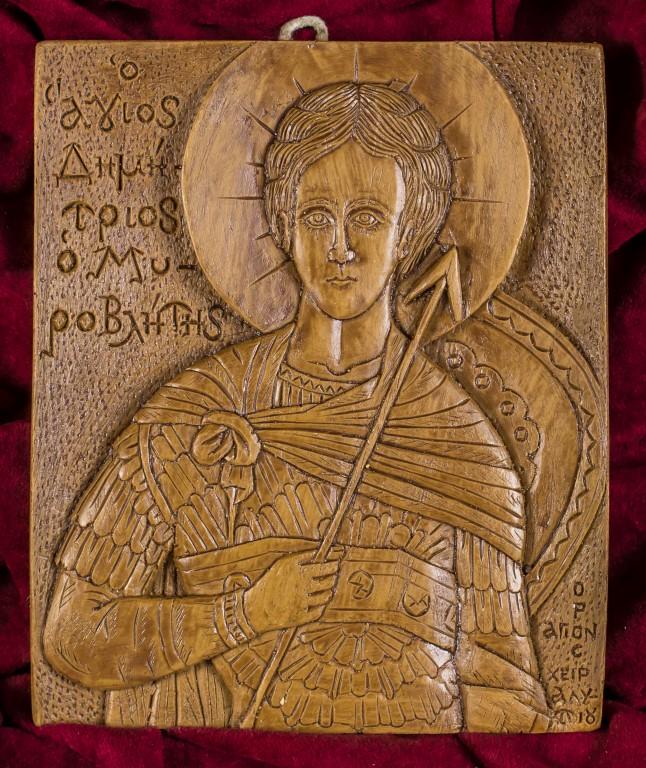 Saint Demetrius Myrovletes